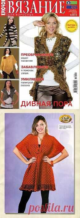 Вязание для взрослых. Крючок №9 2013.