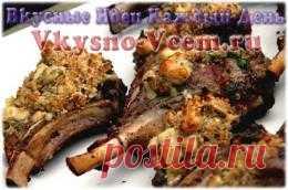 Бараньи ребрышки в мультиварке. Баранина не вкусной не бывает! Найдете к ней подход, и вы раскроете секрет долголетия. Ведь это диетическое мясо! Вкусно и полезно — это бараньи ребрышки в мультиварке! Рецепт особенный, прованской кухни. Блюдо с нежной зеленью, острым соусом может стать вашим главным кулинарным хитом!