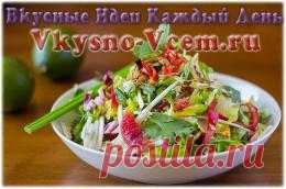 Салат из рисовой лапши с зеленью. Рисовая лапша приобретает невероятно изысканный вкус в союзе с зеленью. Рецепт салата восхищает переливом вкуса: зелень, грейпфрут и болгарский перец полностью меняет мнение о том, что рисовая лапша без вкуса и запаха.