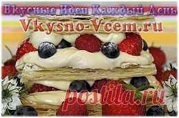 Мильфей ягодный. Самый нежный и вкусный французский десерт — это пирожное мильфей. Рецепт пригодится на «все случаи жизни». Воздушное и нежное лакомство из ягодного микса может стать вкусным завтраком или украсить праздничный стол. Приготовление много времени не займет.