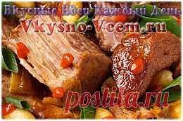 Мясо кабана с вишней. Дичь в последнее время становится элитарным блюдом. В семьях охотников – это привычная еда. У каждого свой фирменный метод. Попробуйте приготовить мясо кабана тушеное с вишней. Рецепт авторский. Так готовят кабанятину на Дону в казачьей станице. Получается намного вкуснее, чем свинина.