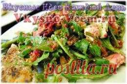 Салат из руколы с семгой  Ореховый с горчинкой вкус этой средиземноморской зелени прекрасно сочетается с малосольной рыбкой. Приготовьте салат из руколы с брюшками семги ради достойного знакомства с этим полезнейшим растением.