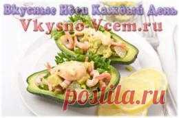 Салат из авокадо. Чтобы как то придать авокадо вкус, применяют различные способы приготовления блюд. Я предлагаю приготовить салат из авокадо с креветками, который очень подойдет даже к постному столу.