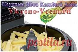 Готовим во фритюре по-новому. Многие сокрушенно вздыхают, отказываясь от хрустящей картошечки «фри», считая жирное блюдо угрозой здоровью и тонкой талии. Но производители радуют нас инновациями, и приятная кулинарная новость на сегодня — это приготовление картофеля фри всего с 1ст.л. растительного масла!