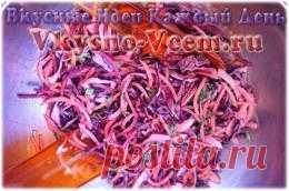 Салат с лапшой. Капустному витаминному салату можно придать восточный колорит. Союз грибов, овощей и куриного мяса сделает салат сытным, свекла придаст насыщенный цвет, а особая заливка сделает блюдо по-настоящему азиатским. Китайский салат подают с домашней лапшой и особой зеленью.