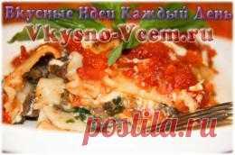 Лазанья. Тесто для лазаньи. Лазанья по -итальянски - гости оценят! Если Вы подойдете к приготовлению лазаньи с душой, то и Ваши гости непременно спросят рецептик, да и сами Вы пальчики оближите, попробовав свою лазанью по -итальянски.