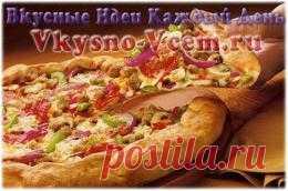 Классическая пицца Италии. Считается, что начало популяризации классической пиццы началось только в начале XX века, со времен принцессы Маргариты, которая позвала всех именитых пиццейолов сделать пиццу. Первая пицца для нее была с помидорами, базиликом и моццарелой. Именно такая пицца и получила название Маргарита, которая и является основой для итальянской пиццы