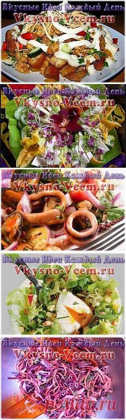 Вкусные салаты | Вкусные Идеи Каждый День