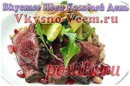 Мясо страуса тушеное. Тем, кого интересуют необычные кулинарные рецепты, наверняка понравится мясо страуса тушеное с айвой, пряностями и гранатом. Блюда из страусятины — вообще изыск, а с такими ингредиентами тем более! Сделать к мясу маринад, обогащающий вкус и аромат — рецепт, достойный Мастера.