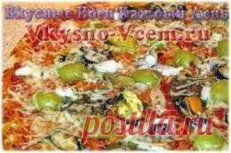Пицца с мидиями и креветками. Свежий взгляд приготовление «морской пиццы» - это рецепт с морепродуктами (Pizza con Frutti di Mare)! Объедините креветки и мидии с легким соусом и подайте блюдо под покровом ароматного сыра. Стоит попробовать только кусочек пиццы , пропадает дар речи. Манящие запахи, целая гамма вкуса, максимум пользы и легкость в усвоении – вот отличие блюда средиземноморской кухни.