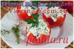 Фаршированные помидоры Тюльпаны. Вкус помидор можно изменить до неузнаваемости, если их нафаршировать. Бразильский рецепт фаршированных помидор — идеальный союз вкуса и аромата! Добавьте к помидорам каперсы и оливки — оригинальная закуска готова. Не забудьте украсить ароматной зеленью!