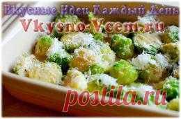 Брюссельская запеченная капуста.  Зелеными розами Брюсселя называют красивые кочанчики, полюбившиеся за вкус и пользу. Блюдо высокой кухни — это запеченная с сыром брюссельская капуста! Рецепт из самого эстетичного овоща в мире удивляет простотой приготовления. В компании с «красавицей» только сыр и орешки!