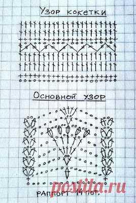 Saia em Crochê com Gráficos - Katia Ribeiro Crochê Moda e Decoração ... 201e8d9fc9e