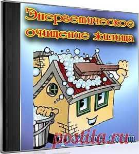 Энергетическое очищение жилища (2013) DVDRip