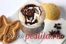 Ароматный кофе со взбитыми сливками и бадьяном. Рецепт при нажатии на фото.