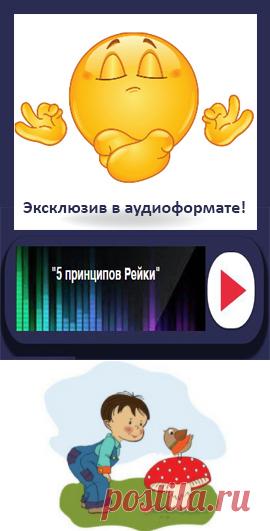 Аудиомедитация на 5 принципов Рейки | Обучение и посвящение РЕЙКИ (Рэйки)