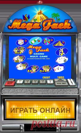 игровой автомат играть online