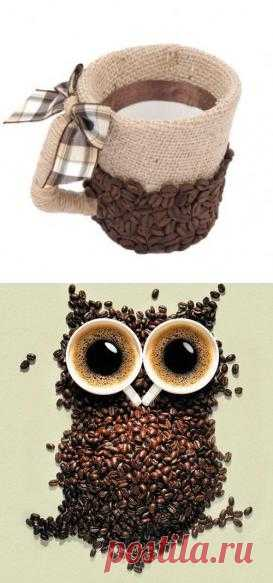 Украшение кофейными зернами.