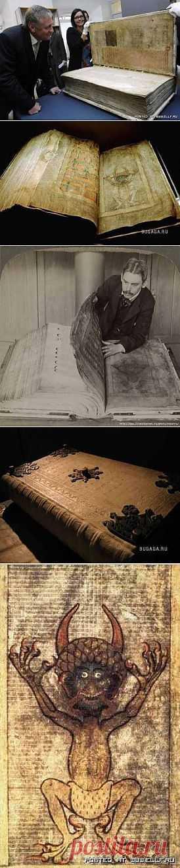 Библия Дьявола