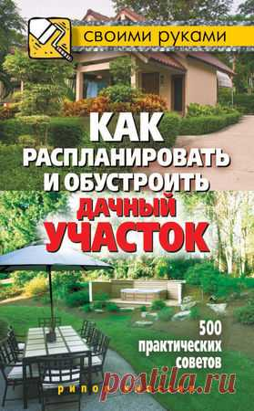 Svetlana Filatova - How to plan and equip the seasonal dacha. 500 practical advice - erased 1