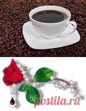 Сколько кофе можно пить в день?.