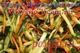 Салат из кабачков. Вкусные и простые зимние соблазны – это салат из кабачков! Отличная закуска, полезный гарнир и масса пользы. Овощ считается фаворитом летнего рациона. На зиму «крутят» самыми разными способами консервированные кабачки. Салаты лучше делать с морковкой и луком. У такого блюда особый потенциал.