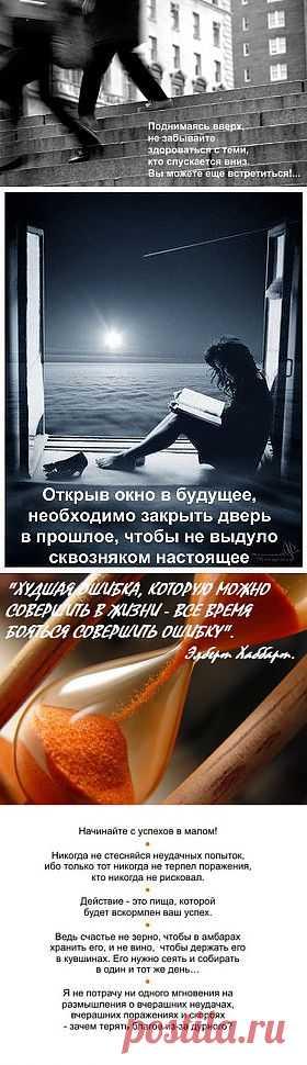 Поднимаясь вверх, не забывайте здороваться с теми, кто спускается вниз. Вы можете еще встретиться!...