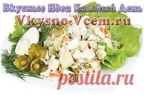 Салат оливье Аромат. Люсьен Оливье и не подозревал, как много рецептов знаменитого салата назовут его именем. Как истинный француз, он использовал деликатесы: рябчики, каперсы, раковые шейки. Интересный «свеженький» рецепт салата оливье «Аромат» подразумевает участие копченой курятины и соленых шампиньонов.