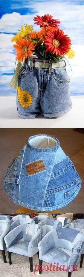 Старые джинсы - новые идеи