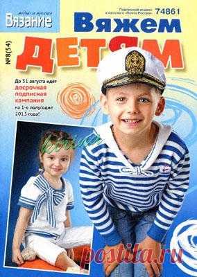 """Журнал """"Вяжем детям"""" №8 2012."""