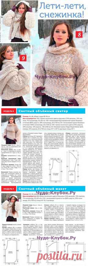 Жакет с капюшоном и объемный свитер 102 |сайт ЧУДО-клубок