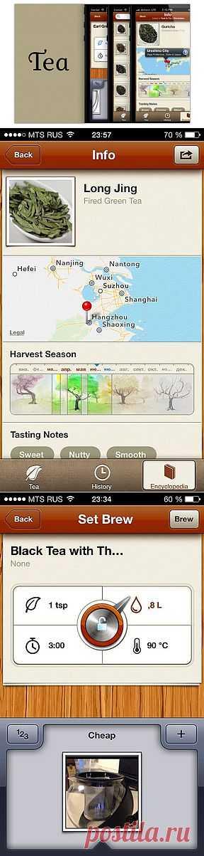 [App Store] Tea. Для любителей чая