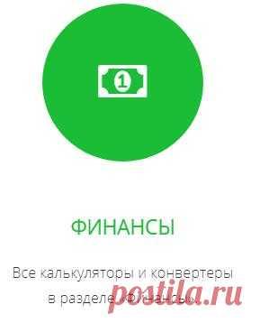 Калькуляторы и конвертеры   Финансы. Данный раздел каталога онлайн калькуляторов поможет в решении вопросов по финансам, расчету налогов, курсам валют, процентам, криптовалютам, кредитам - https://calcok.com/finansy.php