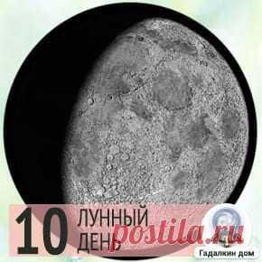Лунный календарь на 1 июля 2020 года