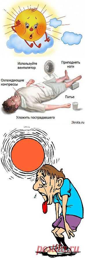(+1) - Что делать если перегрелся на солнце? | БУДЬ В ФОРМЕ!