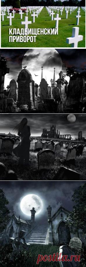 Кладбищенский приворот: действие, последствия, сроки