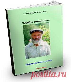 Илларион Иванович Дудоров, инвалид Великой Отечественной войны, в одиночку создал на севере Вологодской области уникальный дендропарк. Приглашаю подписаться на мою книгу об этом человеке (естественно, бесплатно!)