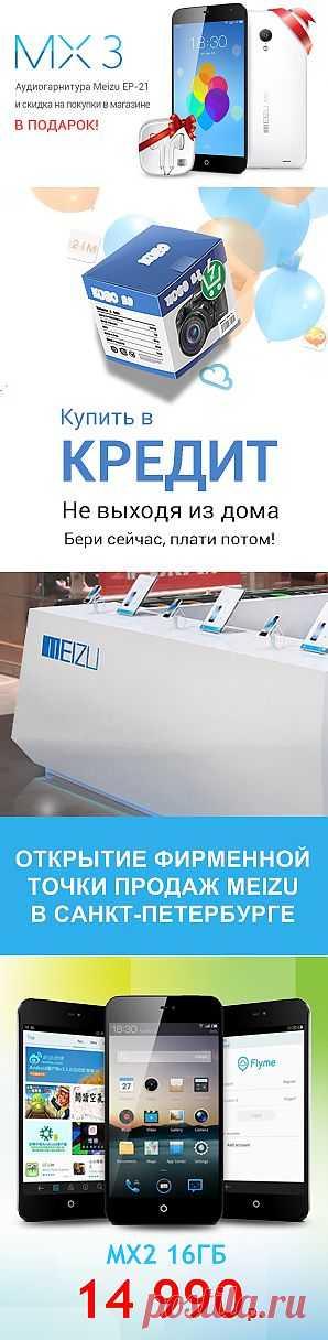 MEIZU Россия (официальный сайт)