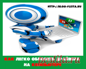 Обновление драйверов на ПК | Блог Флейта Руслана