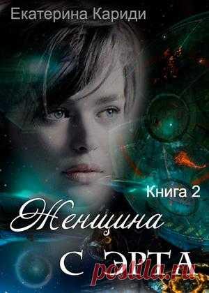 Екатерина Кариди » Произведения