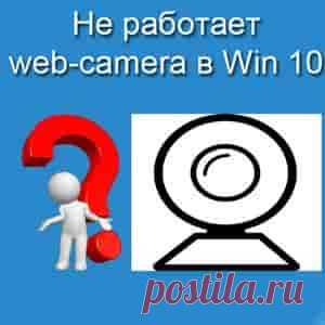 Настраиваем в Windows 10 камеру | Soveti o tom kak vse prosto sdelat