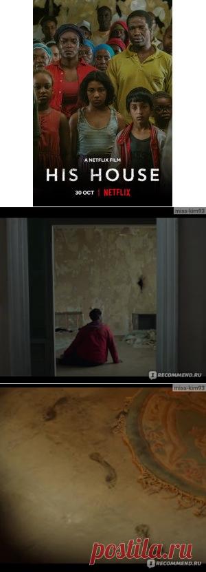 His House Его дом (2020, фильм) - «Кто он? Чей это дом?»  | Отзывы покупателей