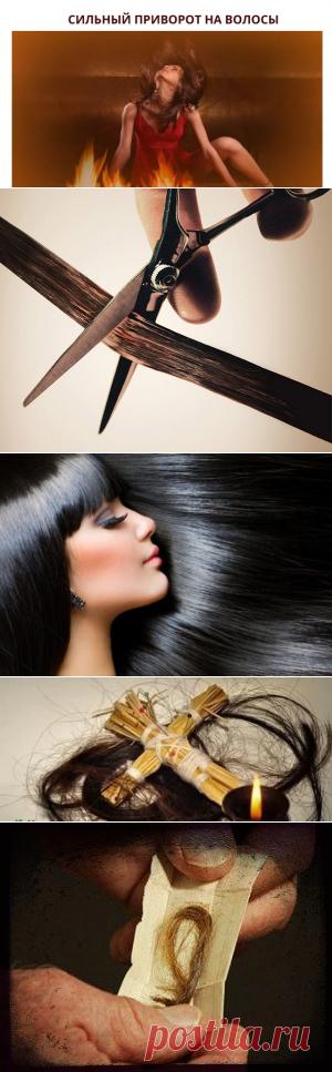 Приворот на волосы, который нельзя снять