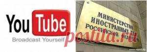 Скандал в YouTube - удален аккаунт Министерства иностранных дел России - 14 Июня 2013 - Новости