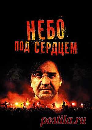"""Фильм """"Небо под сердцем"""" - смотреть легально и бесплатно онлайн на MEGOGO.NET"""