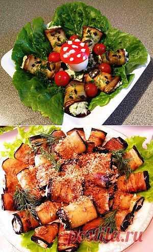 Рулеты из баклажан - Вкусные рецепты что приготовить быстро