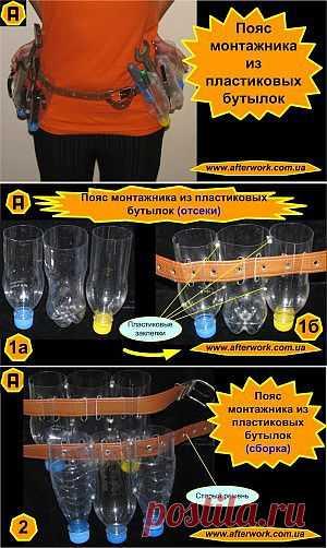 Пояс монтажника из пластиковых бутылок | Творим После Работы