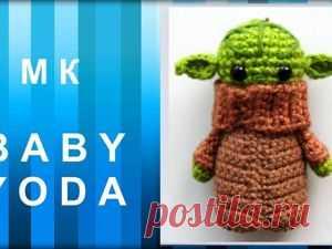 Мастер-класс смотреть онлайн: Baby Yoda, вязаный крючком: видео матер-класс | Журнал Ярмарки Мастеров Baby Yoda, вязаный крючком: видео матер-класс – бесплатный мастер-класс по теме: Do It Yourself / Сделай сам ✓Своими руками ✓Пошагово ✓С фото