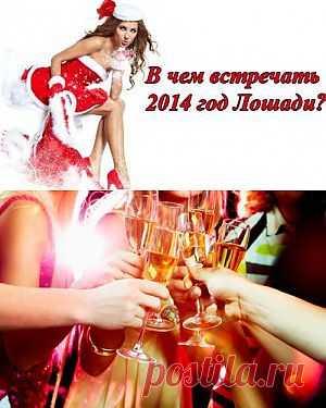 Новогодние советы для женщин