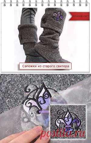 Сапожки из старого свитера Тепло, уютно, легко!